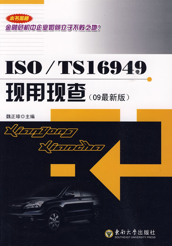 ISO/TS 16949 现用现查